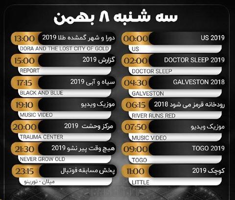 جدول مباريات اليوم 28-1-2020 على قناة xo tv