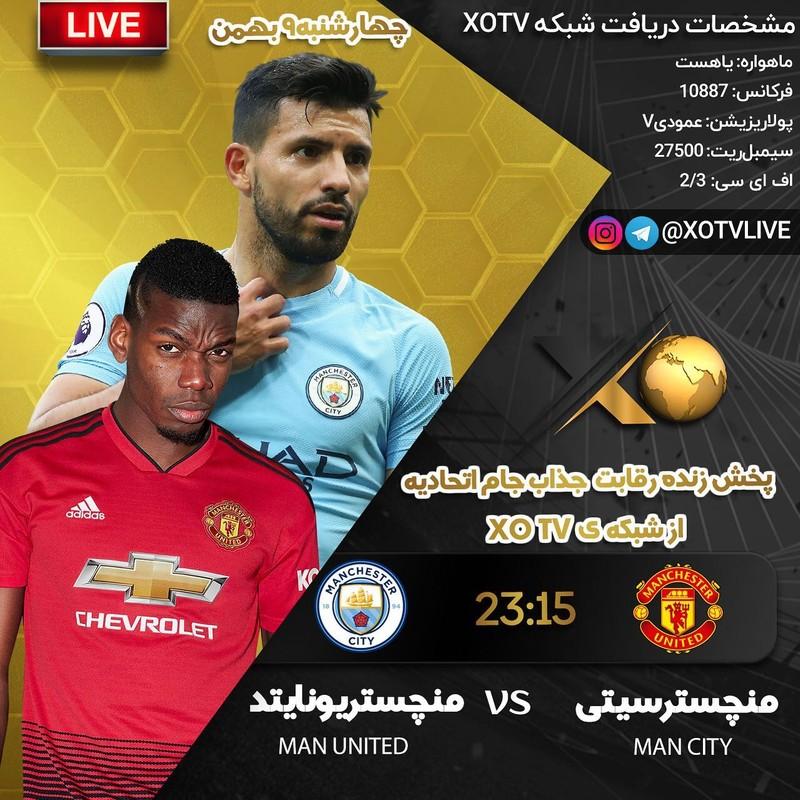 مباراة مانشستر سيتي ومانشستر يونايتد مجانا على قناة xo tv hd