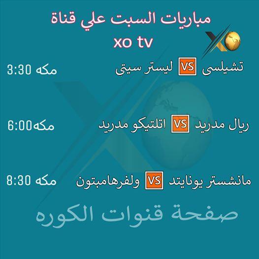 جدول مباريات اليوم 1-2-2020 على قناة xo tv