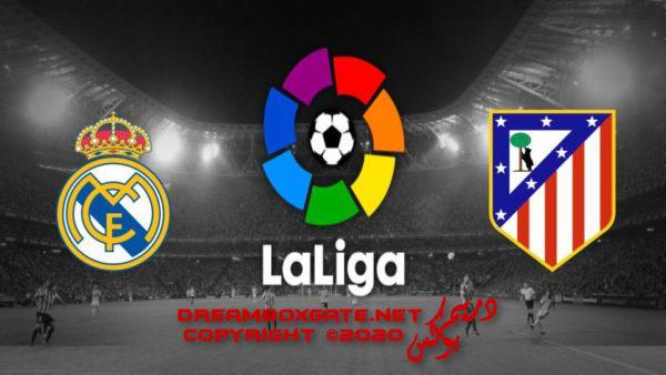 موعد وتوقيت بث مباراة ريال مدريد واتليتكو مدريد اليوم 1-2-2020