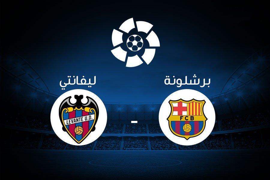 موعد وتوقيت بث مباراة برشلونة وليفانتي اليوم 2-2-2020