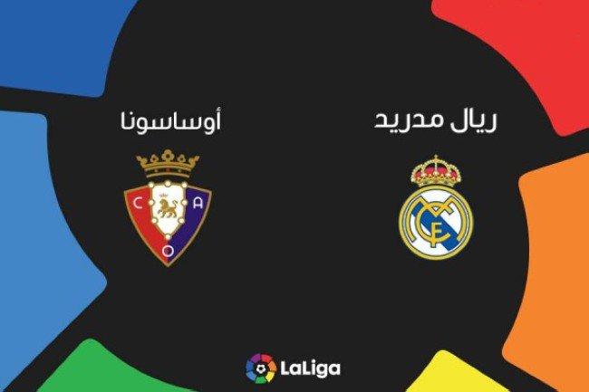 مباراة ريال مدريد وأوساسونا على قناة espn 2 الامريكية