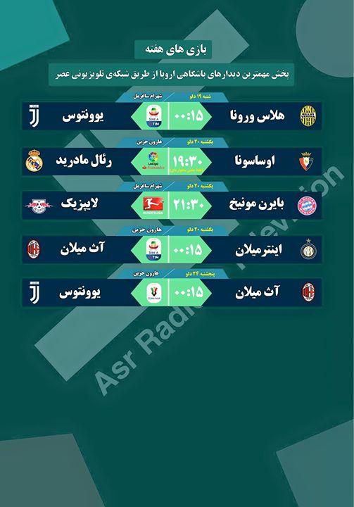 جدول مباريات قناة عصر ابتداء من السبت 8-2-2020