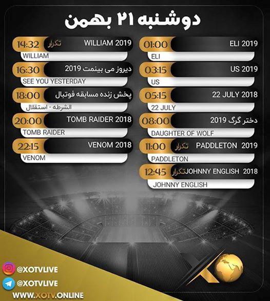 جدول مباريات اليوم 10-2-2020 على قناة xo tv