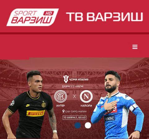 مباراة انتر ميلان ونابولي مجانا على قناة Varzish