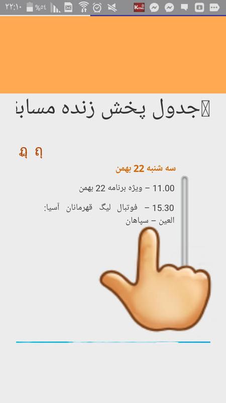 مجانا مباراة سباهان اصفهان والعين على قناة IRIB Varesh