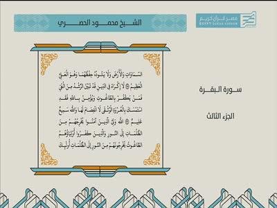 تردد قناة قرآن كريم النايل