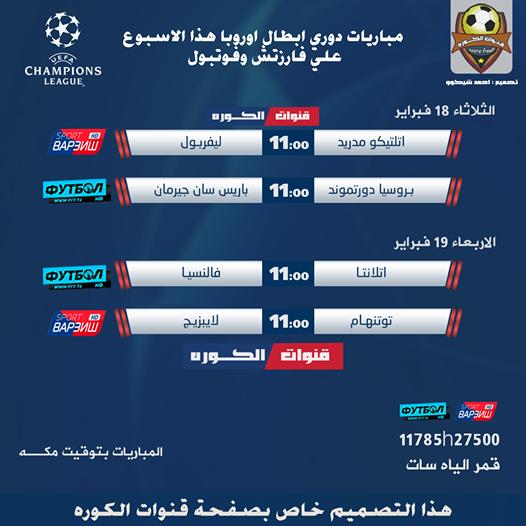جدول مباريات فارزتش وفوتبول الاسبوع 506190_dreambox-sat.