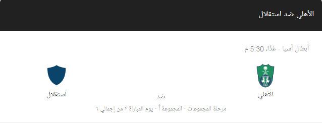 مباراة الاهلي السعودي واستقلال ايران
