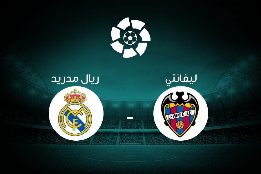 موعد وتوقيت بث مباراة ريال مدريد وليفانتي اليوم 22-1-2020
