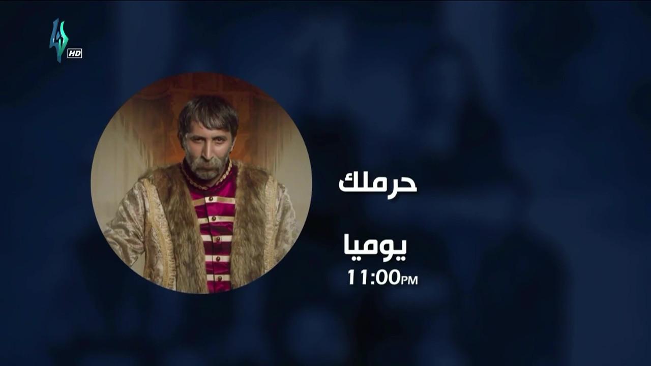 موعد وتوقيت عرض مسلسل حرملك على قناة لنا السورية 2020