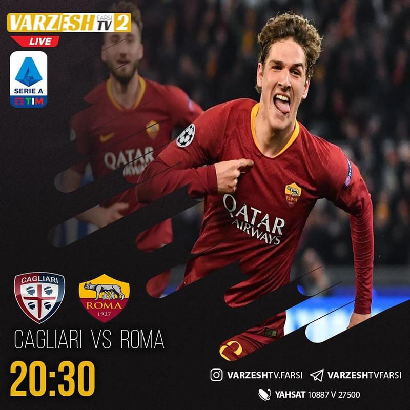 جدول مباريات اليوم 1-3-2020 على قناة فارزش فارسي