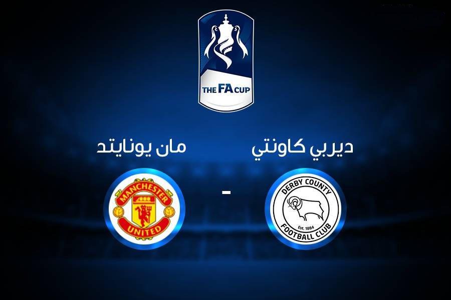مباراة مانشستر يونايتد وديربي كاونتي مجانا على قناة فارزيش الطاجيكية