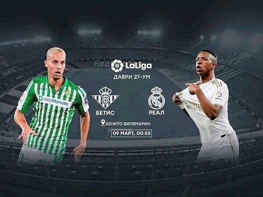 مباراة ريال مدريد وريال بيتيس مجانا على قناة فارزيش الطاجيكية