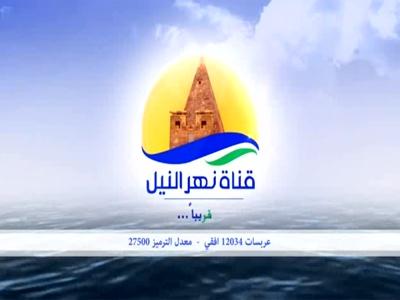 تردد قناة نهر النيل على العرب سات اليوم 21-3-2020