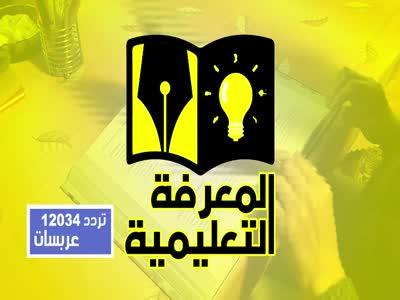 تردد قناة المعرفة التعليمية على العرب سات اليوم 21-3-2020