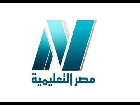 تردد قنوات مصر التعليمية على النايل سات اليوم 23-3-2020