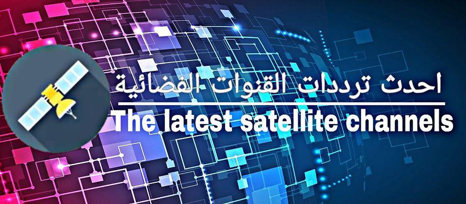 تردد القنوات الليبية على النايل سات تحديث مارس 2020