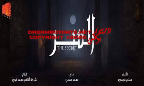 بوستر مسلسل السر في رمضان 2020