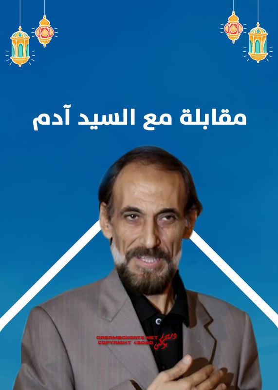 بوستر مسلسل مقابلة السيد رمضان 509036_dreambox-sat.