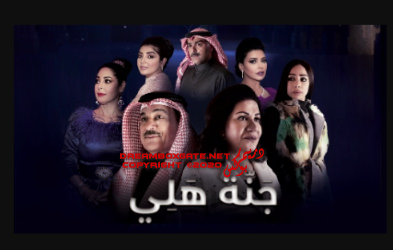بوستر مسلسل جنة هلي في رمضان 2020