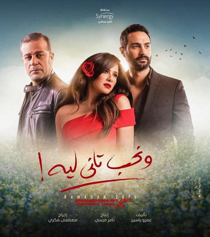 بوستر مسلسل ونحب تاني ليه في رمضان 2020