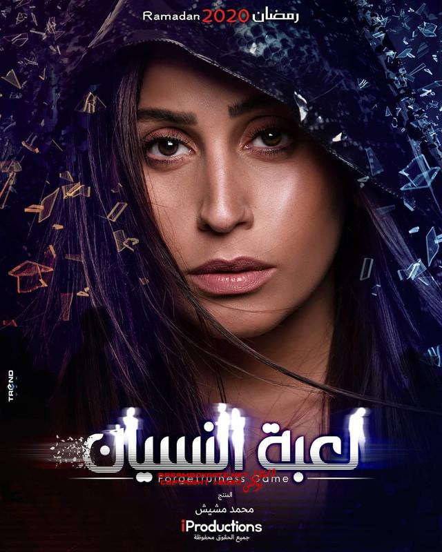 بوستر مسلسل لعبة النسيان في رمضان 2020