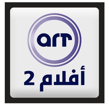 جدول أفلام قناة art افلام 2 اليوم 16-4-2020