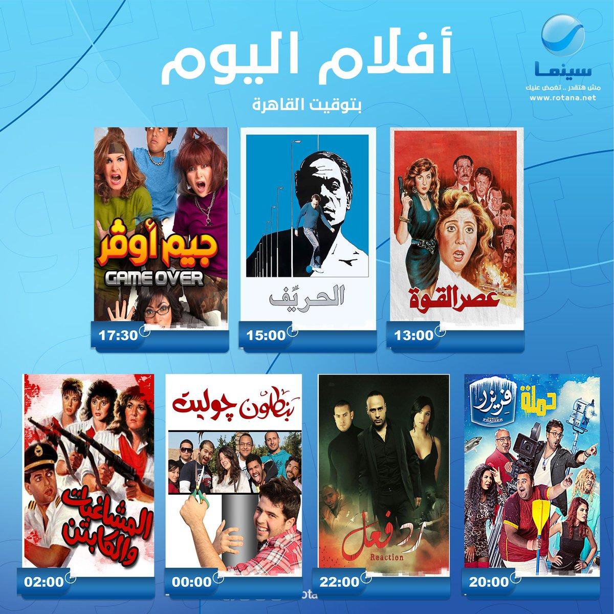 جدول افلام قناة روتانا سينما مصر اليوم 16-4-2020