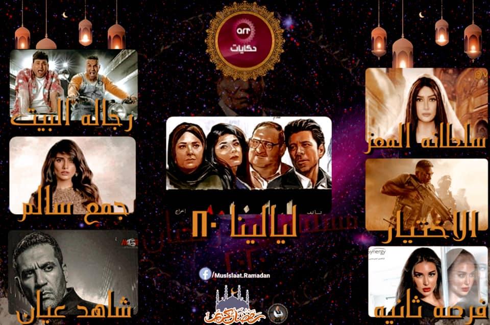 بالكامل قائمة مسلسلات رمضان 2020 مع قنوات العرض