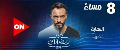 موعد وتوقيت عرض مسلسل النهاية رمضان 2020 على قناة on
