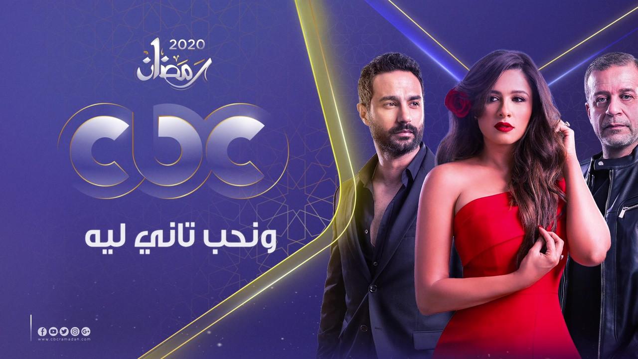 مسلسل ونحب تاني ليه في رمضان 2020 على قنوات cbc