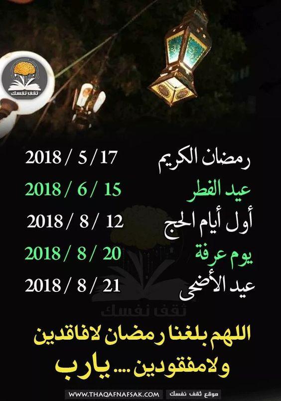 حالات واتس تهنئة بشهر رمضان 509981_dreambox-sat.