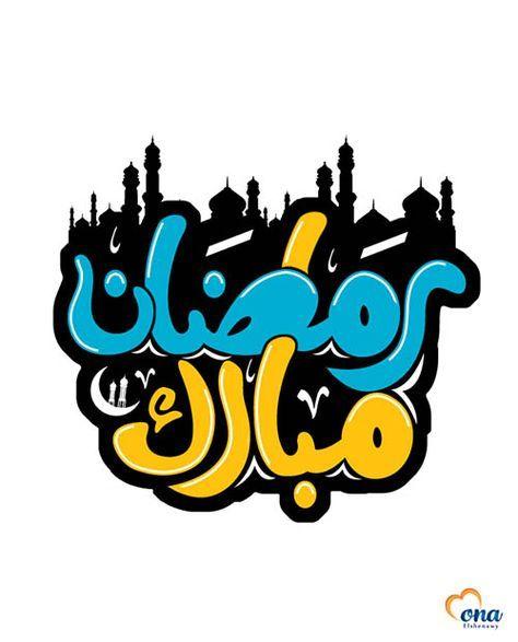 حالات واتس تهنئة بشهر رمضان 509983_dreambox-sat.