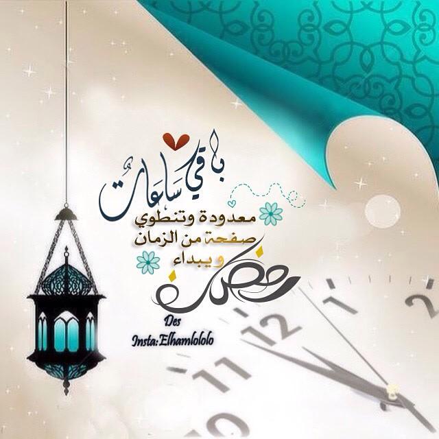 حالات واتس تهنئة بشهر رمضان 509994_dreambox-sat.