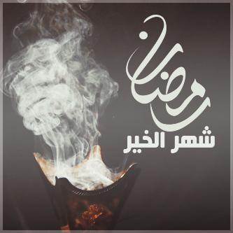حالات واتس تهنئة بشهر رمضان 510005_dreambox-sat.