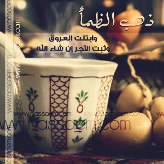 حالات واتس تهنئة بشهر رمضان 510014_dreambox-sat.