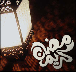 حالات واتس تهنئة بشهر رمضان 510023_dreambox-sat.