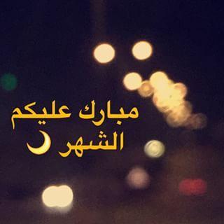 حالات واتس تهنئة بشهر رمضان 510024_dreambox-sat.