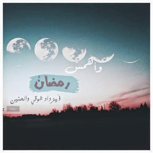 حالات واتس تهنئة بشهر رمضان 510027_dreambox-sat.