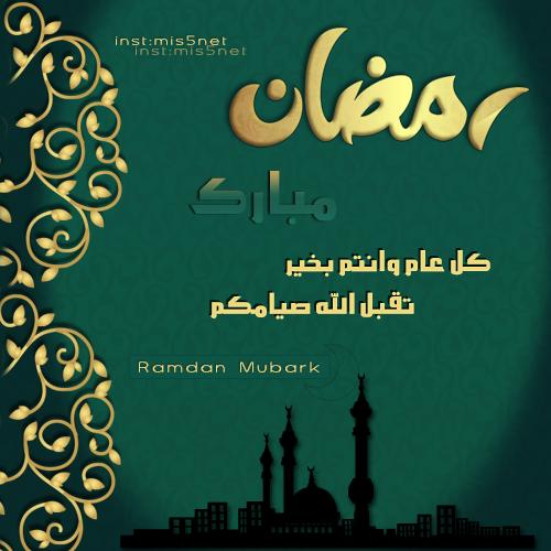 حالات واتس تهنئة بشهر رمضان 510041_dreambox-sat.