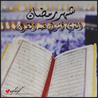 حالات واتس تهنئة بشهر رمضان 510043_dreambox-sat.