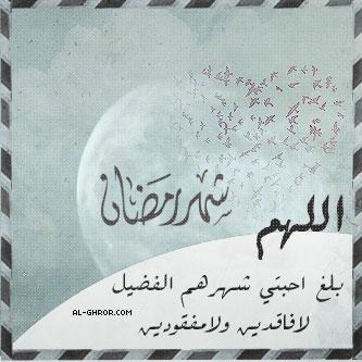 حالات واتس تهنئة بشهر رمضان 510051_dreambox-sat.