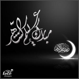حالات واتس تهنئة بشهر رمضان 510054_dreambox-sat.