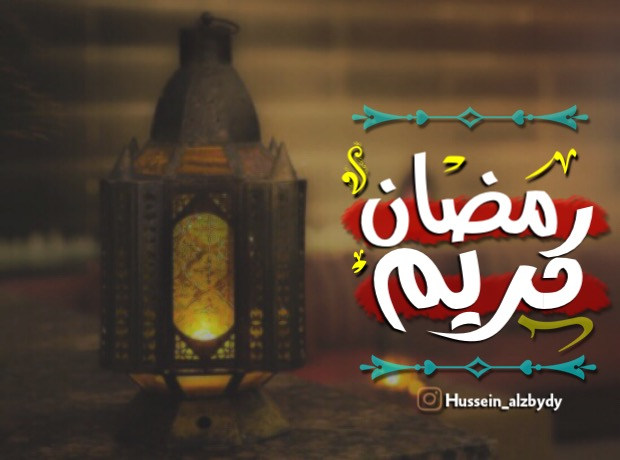 حالات واتس تهنئة بشهر رمضان 510060_dreambox-sat.