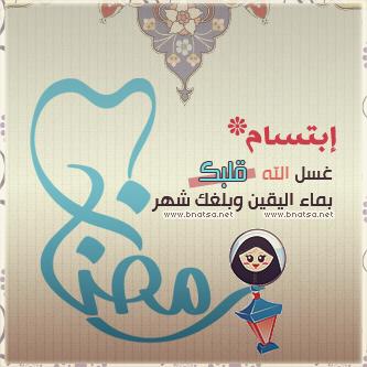 حالات واتس تهنئة بشهر رمضان 510076_dreambox-sat.