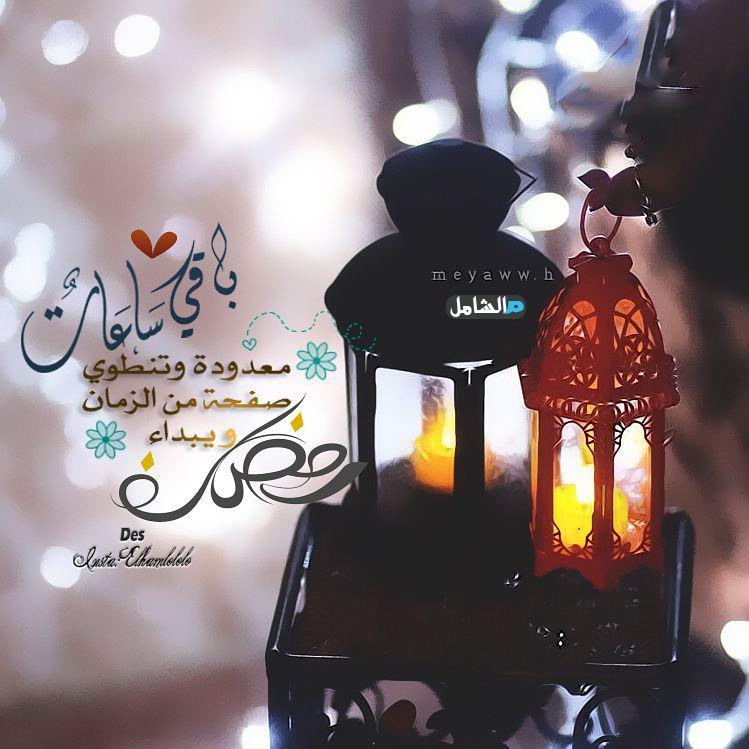 حالات واتس تهنئة بشهر رمضان 510082_dreambox-sat.