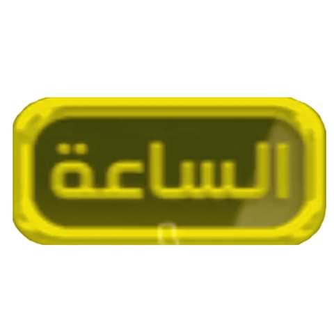 تردد قناة الساعة دراما في رمضان 2020