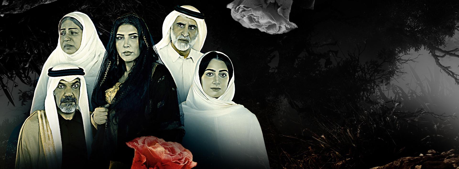 موعد وتوقيت عرض مسلسلات قناة الإمارات في رمضان 2020