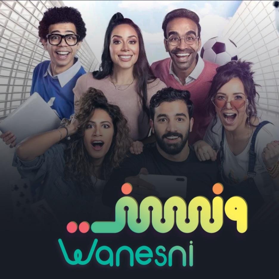 موعد وتوقيت عرض مسلسل ونسني في رمضان 2020 على قناة mbc مصر